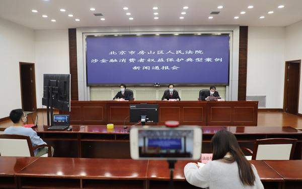 房山法院发布金融消费者权益保护案件审理情况