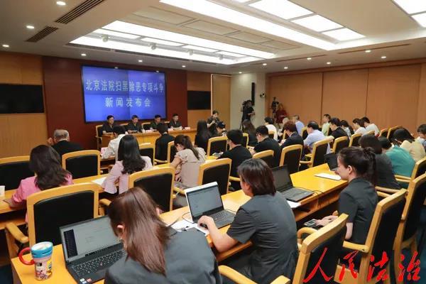 北京法院晒扫黑除恶成绩单: 一审判决涉黑涉恶案件65件271人