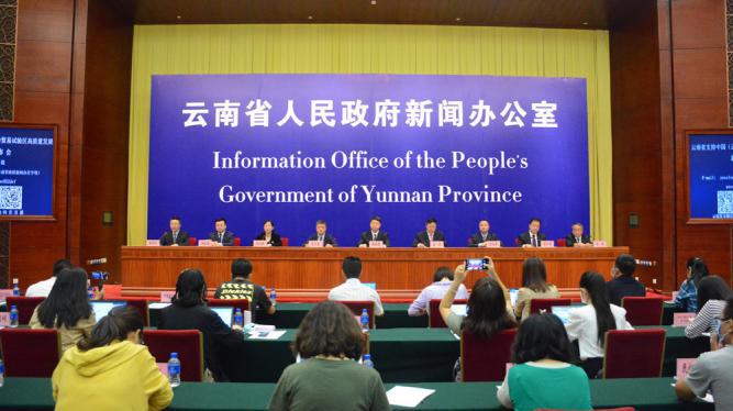 云南省支持中国(云南)自由贸易试验区高质量发展——《若干意见》的出台实施