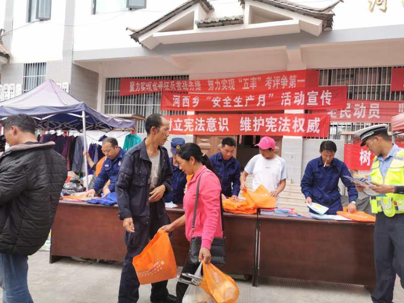 云南怒江河西乡开展安全生产月宣传活动