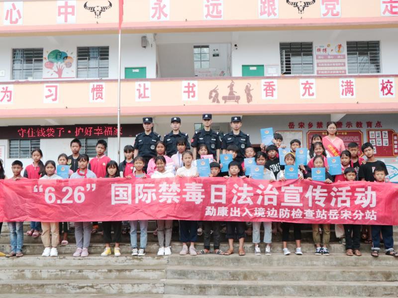 """云南普洱:茶城边检禁毒宣传进校园 让青春之花不""""毒""""行"""