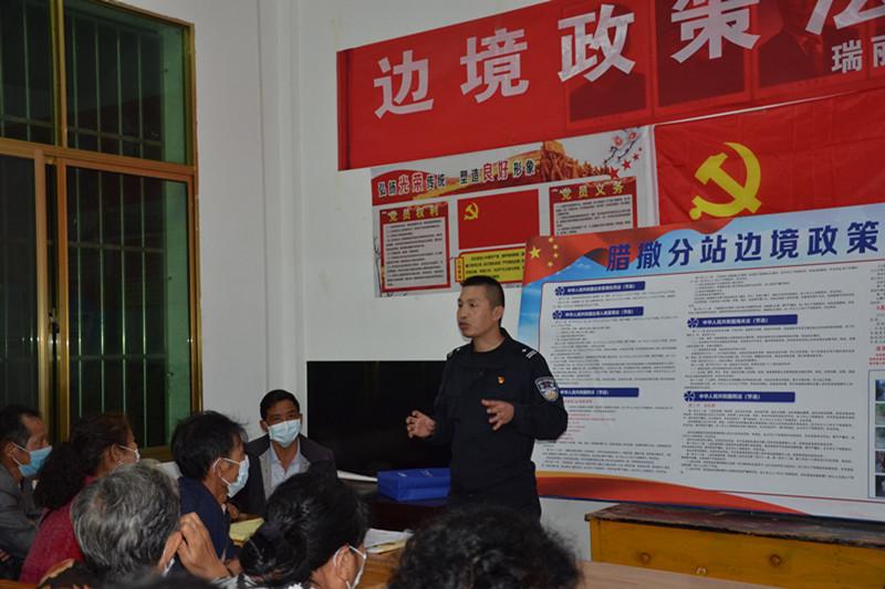 云南瑞丽出入境边防检查站法制宣传进村寨
