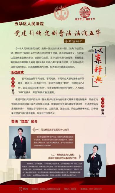 云南昆明市五华区人民法院开启菜单式普法活动