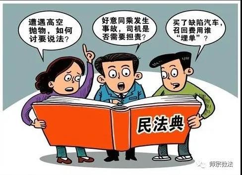 """云南曲靖: """"好意同乘""""写进民法典 助人为乐于法有据"""