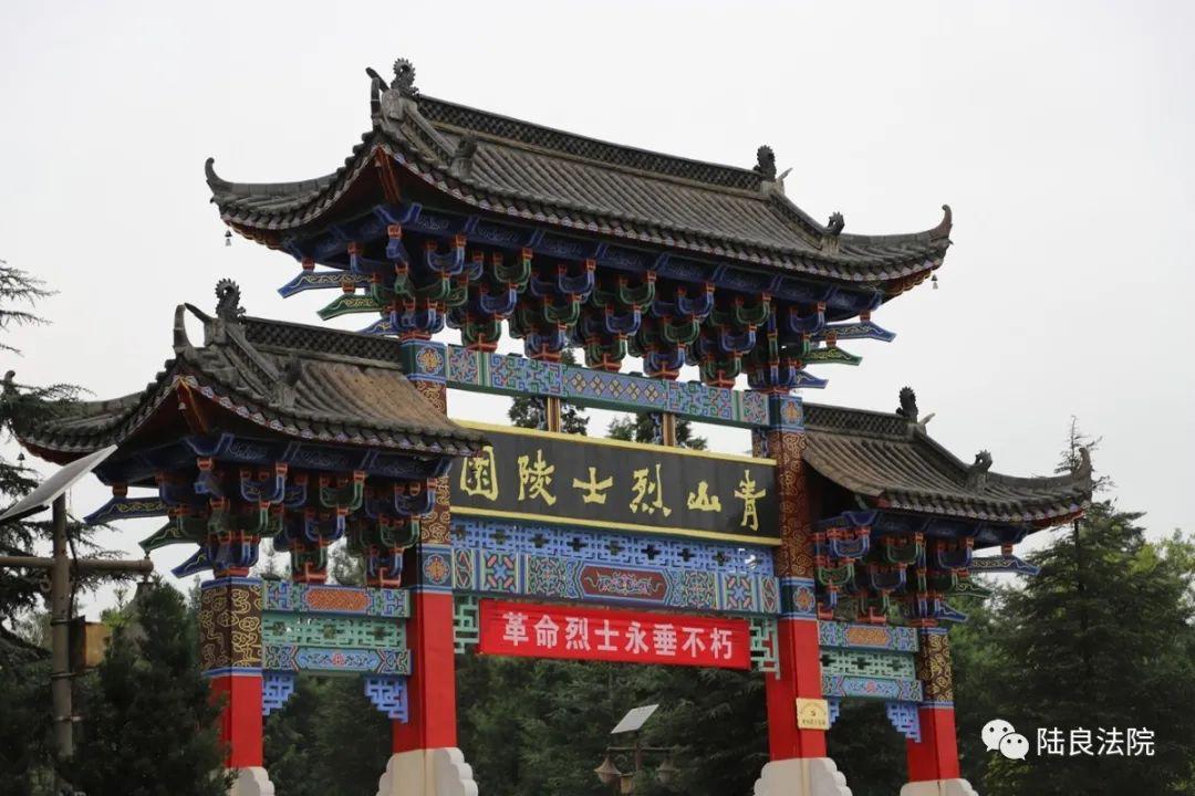 云南曲靖陆良法院开展公祭烈士活动