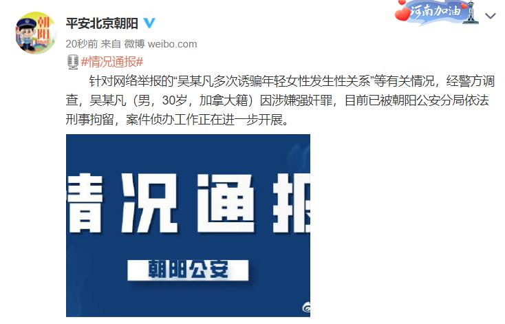北京朝阳警方:吴某凡因涉嫌强奸罪被刑事拘留